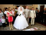 «Моя СВАДЬБА!!!» под музыку Бандэрос - Жизни не жалко (ost Свадьба по обмену). Picrolla